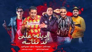 حودة ناصر - حمو بيكا- بندق - مودي أمين - مهرجان إديله على قد مقاسه- Houda Nasser
