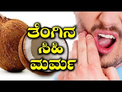 Health Benefits From Coconut & It's By-products | ಆರೋಗ್ಯಕ್ಕೆ ತೆಂಗು ನೀಡುವ ಲಾಭಗಳು