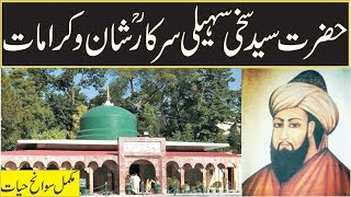 Shan -o-kramat of Hazrat Saie Saheeli Sarkar in urdu hindi-sufism