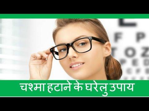 चश्मा हटाने के घरेलु उपाय \ How to improve Eyesight Naturally