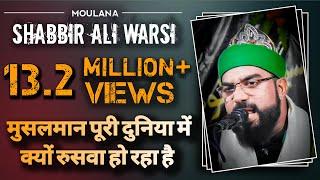 Allama Moulana Shabbir Ali Warsi ,मुसलमान पूरी दुनिया में क्यों रुसवा हो रहा है सुजातगंज कानपुर