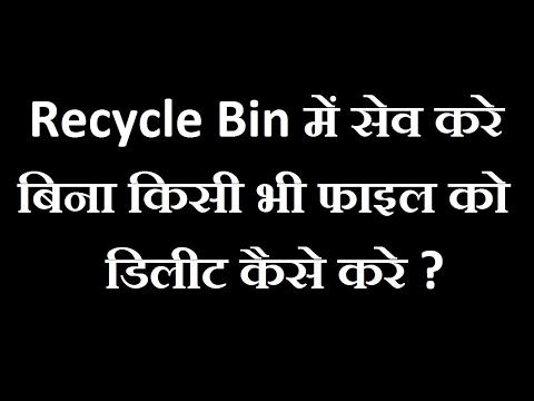 कोई भी Files Delete कैसे करे बिना Recycle Bin मे भेजे
