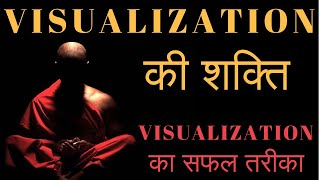 What is Visualization & Power of Visualization