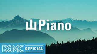 山Piano: Relax and Warming Piano Music - Easy Listening Sleep Music for Calm