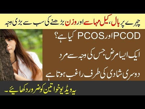PCOS/PCOD HOME REMEDIES TREATMENT & Weight Loss, Symptoms in Urdu Hindi