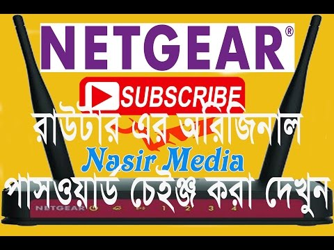 How to Change Netgear Router Username and Password | Bangla Tutorial | Nasir Media