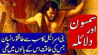 Story of Samson and Delilah in Hindi & Urdu