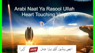 New Heart Touching Naat Ya Rasool Ullah Arabi