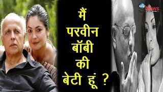 महेश भट्ट-परवीन बॉबी की बेटी हैं पूजा भट्ट...? अंतिम दिनो में पागल हुई Parveen Babi…