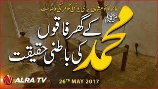 Mohammad ﷺ Ke Ghar Faqon Ki Batni Haqeeqat | By Younus AlGohar