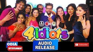 4 Idiot || Odia Film Audio Release || Sabyasachi, Elina, Akash, Poonam, Kuna Tripathy & Lipsa