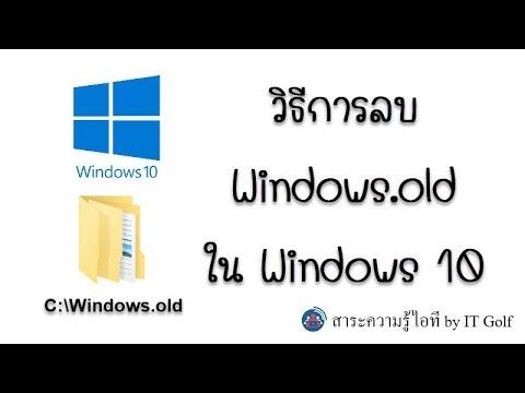 Windows.old คืออะไร และวิธีลบ Windows.old ใน Windows 10 ที่ถูกต้อง