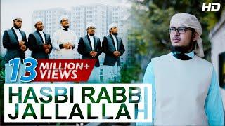 Hasbi Rabbi Jallallah ᴴᴰ With English Subtitle | Islamic Song By Kalarab | Zikir La Ilaha Illallah