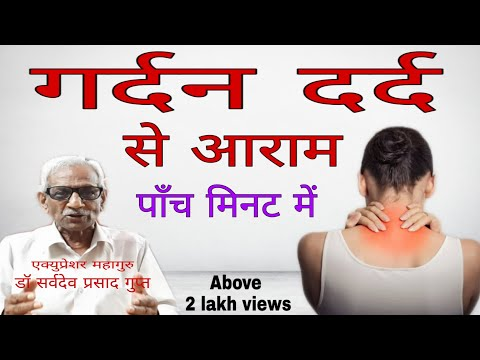 Neck pain relief cervical Spondylitis (गर्दन दर्द)  hindi by acupressure points