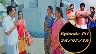 Kalyana Veedu | Tamil Serial | Episode 391 | 26/07/19 |Sun Tv |Thiru Tv