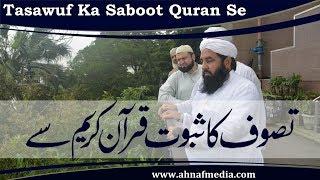 Tasawuf Ka Suboot Quran Se, Molana Ilyas Ghuman