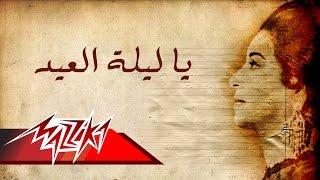 Ya Leilet El Eid - Umm Kulthum يا ليلة العيد - ام كلثوم