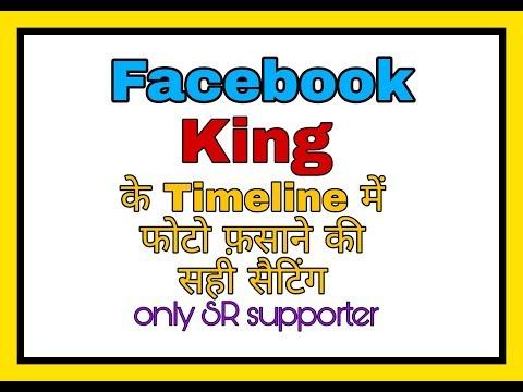 Sonu Rajput ke timeline me apna photo top pe laye // timeline settings for facebook