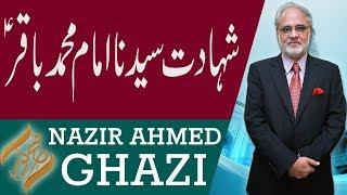 Subh E Noor | Syedna Imam Baqir A.S ki Shahadat | 19 August 2018 | 92NewsHD