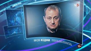 Яков Кедми. Право знать! 30.05.2020