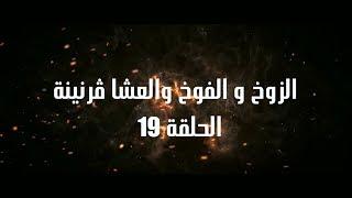 Ahwal Anas Episode 19 - (أحوال الناس الحلقة 19 (الزوخ و الفوخ والعشا قرنينة