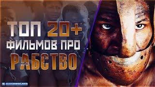 Download ТОП 20+ ФИЛЬМОВ ПРО ″РАБСТВО И РАСИЗМ″ Video