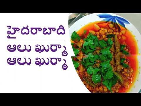 Aloo Kurma in Telugu - Hyderabadi Style , Alu Curry