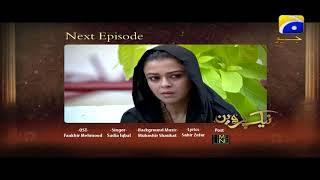 Naik Parveen Episode 71 Teaser | HAR PAL GEO