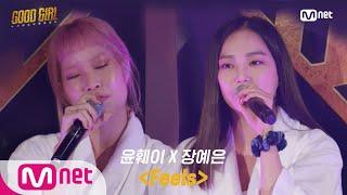 GOOD GIRL [3회/풀버전] 윤훼이 X 장예은 - Feels @베스트 유닛 결정전 200528 EP.3
