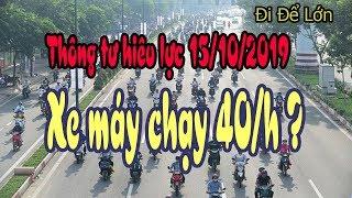 Luật mới xe máy đi với vận tốc 40km/h trên đường bộ? 🚲🚲🛵🛵