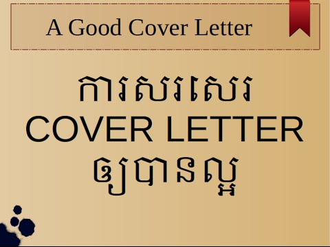 How To Write A Good Cover Letter - របៀបសរសេរ Cover Letter ឲ្យបានល្អ