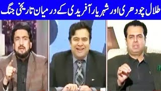 Talal Choudhry and Sheheryar Afridi Live Show Fight | On The Front with Kamran Shahid | Dunya News