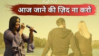 Richa Sharma || Aaj Jaane ki Zid Na Karo || Live Concert - Morari Bapu Ramkatha