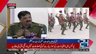 IG Punjab Amjad Javed Addresses Media Today | 24 News HD | 24 News HD