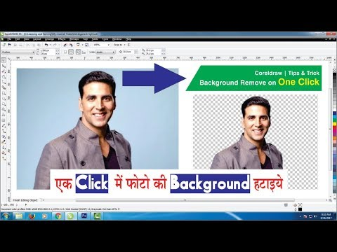 Coreldraw background remove on ONE  CLICK | Hindi | by Shashi Rahi
