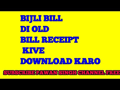 PSPCL ELECTRICITY BILL DI OLD RECEIPT KIVE DOWNLOAD KARO