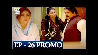 Qurban Episode 26 (Promo) - ARY Digital Drama