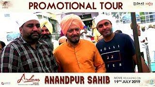 Ardaas Karaan - Promotional Tour Anandpur Sahib | Punjabi Movies 2019 | Gippy Grewal | 19th, July
