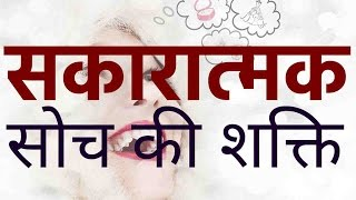 Power of Positive Thinking in Hindi   Business Strategy Story in Hindi