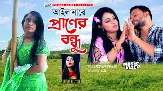 Aylanare Praner Bondhu | Shanta Pal Tuli | Ratul | Sumi Rahman | Mon | Bangla New Music Video | 2019