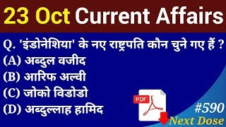 Next Dose #590 | 23 October 2019 Current  Affairs | Daily Current Affairs | Current Affairs In Hindi