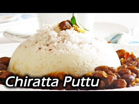 How to Make Soft chiratta puttu | Kerala Style Puttu | Steamed cake
