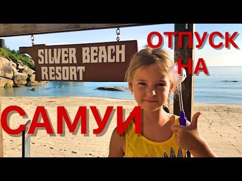 Лучший отпуск и отдых на Самуи Таиланд