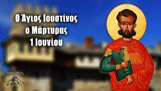 Άγιος Ιουστίνος - 1 Ιουνίου - Βίοι Αγίων