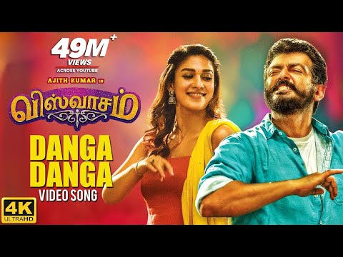 Xxx Mp4 Danga Danga Full Video Song Viswasam Video Songs Ajith Kumar Nayanthara D Imman Siva 3gp Sex