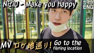 NiziU - Make you happy MVの撮影地巡り!![ENG]