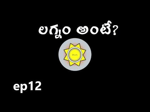 Learn Astrology in Telugu | లగ్నం Lagnam | Ep12