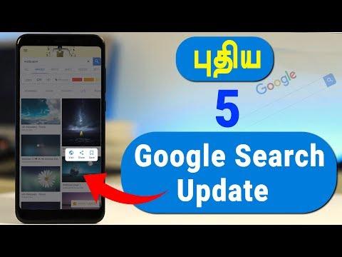 புதிய 5 Top Google Search Update - New Best Google update in Tamil - Loud Oli Tech