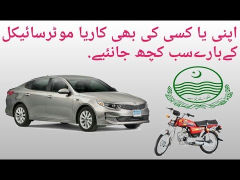 How to Check Online Vehicle Registration Details in Pakistan | Punjab| Car | Bike | How To