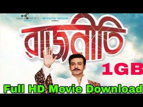 রাজনীতি ছবি কিভাবে ডাউনলোড করবেন। How To Download Rajniti Movie HD
